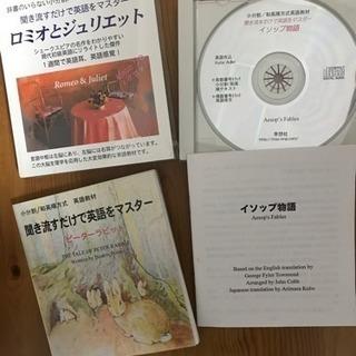 英語教材CD 聞き流すだけで英語をマスター