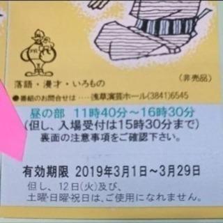 浅草演芸ホール 昼の部 招待券 2枚