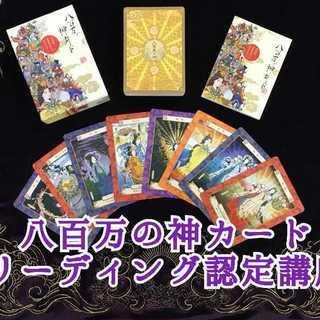 八百万の神カード リーディング認定講座 in 広島 3/16