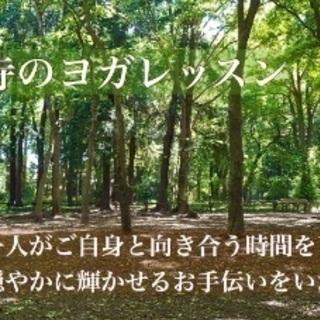 吉祥寺ヨガ Shine アロマヨガ