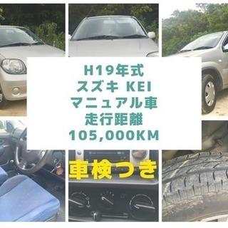【値下げ】スズキ kei H19年式 《車検H32年4月30日》