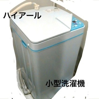 ハイアール 全自動小型洗濯機 (15日までの掲載)