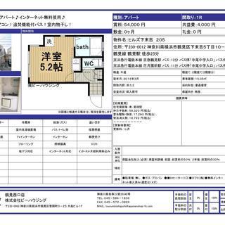 【初期費用完全0円】キャッシュバック5万円 インターネット無料 外...