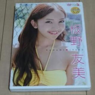 板野友美DVD
