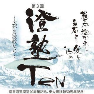澄書道塾 すみしょどうじゅく(宮城野書人会支部)