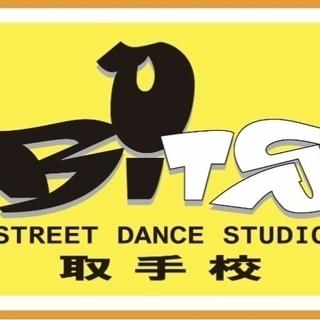 BiTS取手校 〜ストリートダンス専門スタジオ〜
