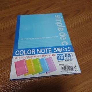 値下げ☆ノート 5冊セット