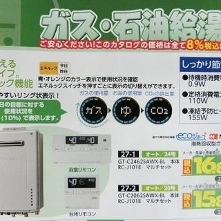 給湯器の修理、買い換え、設置工事ならおまかせください!