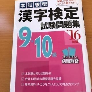漢字検定9・10級問題集