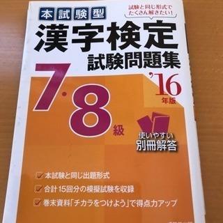 漢字検定7・8級問題集