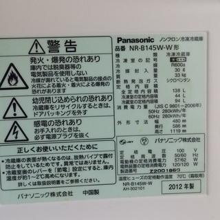 パナソニック 2ドア冷凍冷蔵庫  − 愛知県