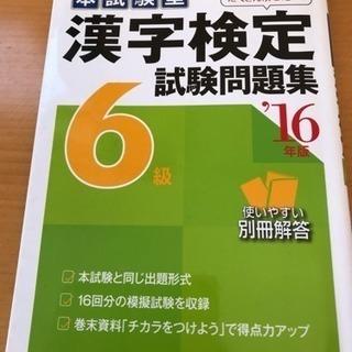 漢字検定問題集6級