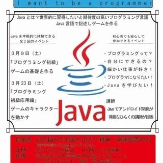 3月23日、就労移行支援でJava言語でゲーム開発学べるイベントを開催