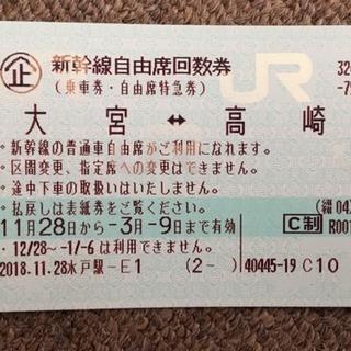期限3月9日まで大宮⇔高崎新幹線自由席特急券乗車券