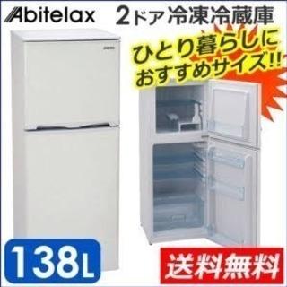 【1年使用】アビテラックス 冷蔵庫