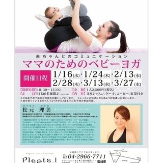 ★3月27日(水)ケーキ付ベビーヨガ参加しませんか★