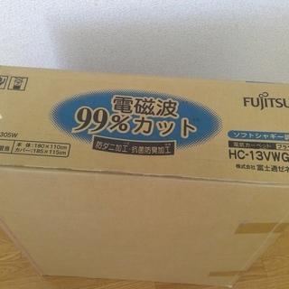 富士通 HC-13VWG-T ホットカーペット ブラウン