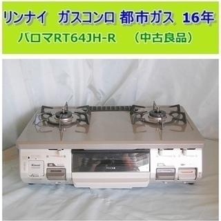 リンナイ ガスコンロ 都市ガス  16年 【中古良品】