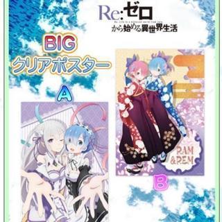 新品☆Re:ゼロ☆BIGクリアポスター~A.エミリア&レム~