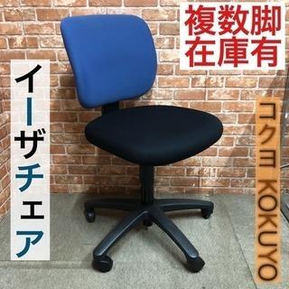 オフィス 事務椅子 ●KOKUYO/コクヨ●イーザチェア/デスク...