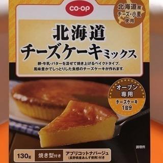【未開封】コープ 北海道チーズケー...