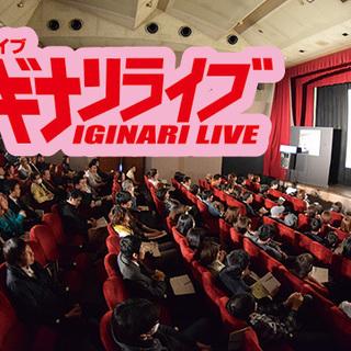 仙台のお笑いライブ出演者募集中!「IGINARI LIVE(イギ...