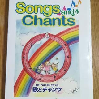 Songs and Chants