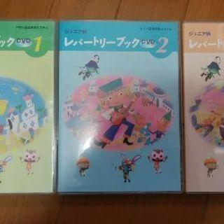 ヤマハ音楽教室 DVD ジュニア科