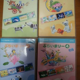 【取引終了】ヤマハ音楽教室 DVD プライマリー