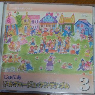 ヤマハ音楽教室 CD
