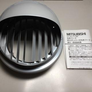 【新品】三菱電機 換気扇 屋外フード 丸形フード ステンレス製 ...