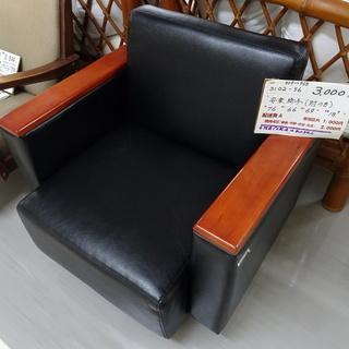 安楽椅子(肘付)(3102-56)