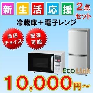 家電2点セット10000円~!!家電3点セット18000円~‼4...