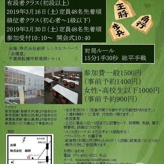 第三回船橋将棋大会(有段者クラス)3月9日更新