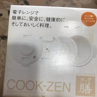 ☆お話中☆電子レンジ専用調理鍋クック膳