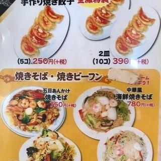 中華料理金鳳行田店