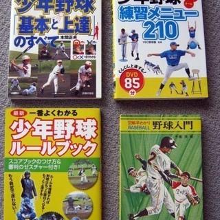 【あげます】少年野球・野球 ルール、練習本 4冊 現状渡し