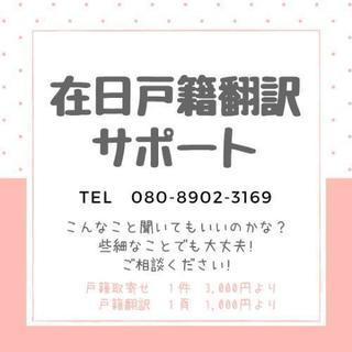 韓国戸籍取寄せ・翻訳サポート
