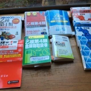 乙種第4類 参考書 総額8000円です。