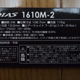 ※値下げ! SHIMANO ベイトロッド ゾディアス 1610M-2[美品中古] - 売ります・あげます
