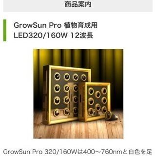 植物育成用LED160W 12波長