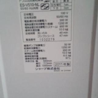 シャープ ドラム式洗濯機 2011年式