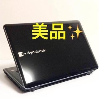 16 セール品!最新Windows10東芝ダイナブックdynabo...