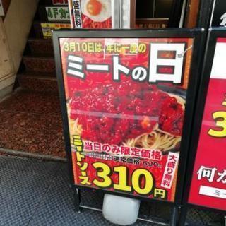 3.10お笑い×ミートの日のランチ会@新宿