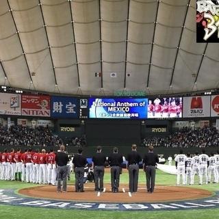 本日3/9(土)19:00~「ENEOS 侍ジャパンシリーズ20...