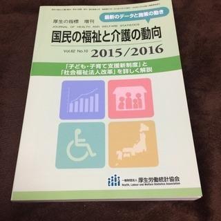 国民の福祉と介護の動向