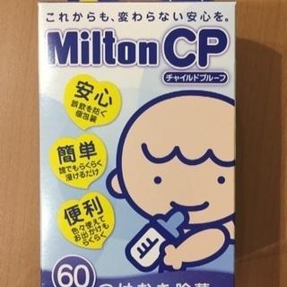 消毒薬 ミルトン 錠剤