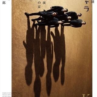 コント集団カジャラ札幌公演「3月10日18時〜」
