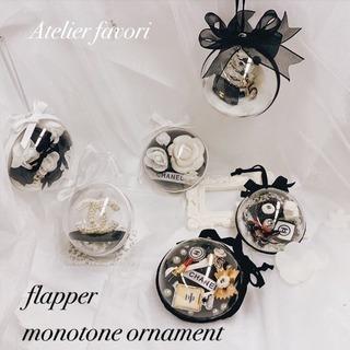 川越flapper monotone ornament lesson モノトーンオーナメントレッスン - 川越市