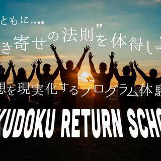 【刈谷開催】本来の自分で生きるリターンスクール体験会